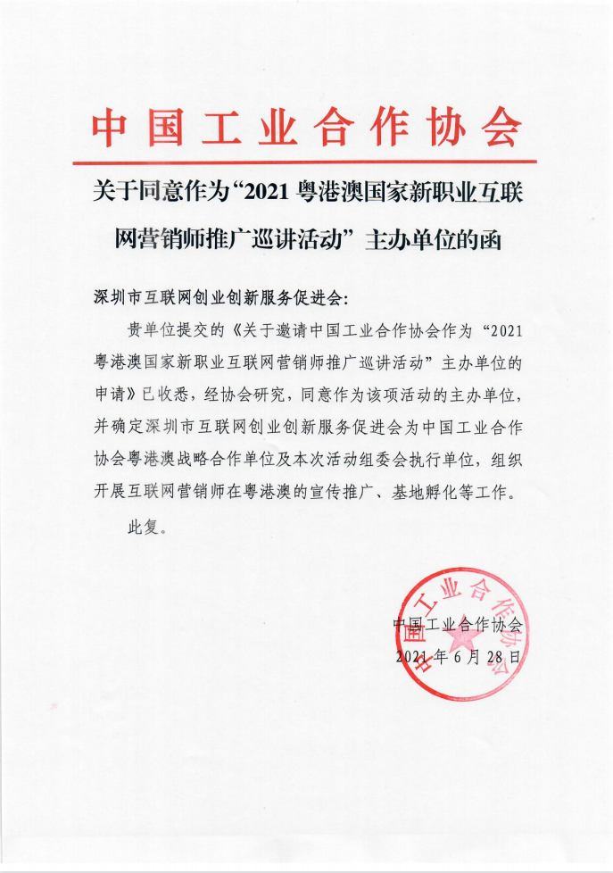 """4关于同意作为""""粤港澳互联网营销师推广巡讲活动""""主办单位的函.png"""
